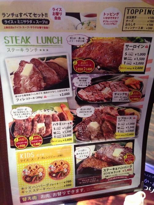 ステーキ ハンバーグ タケル 上新庄店