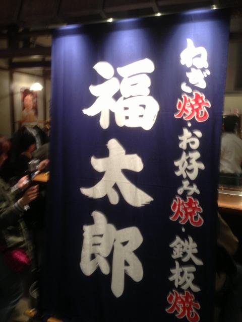 グランフロント大阪福太郎お好み