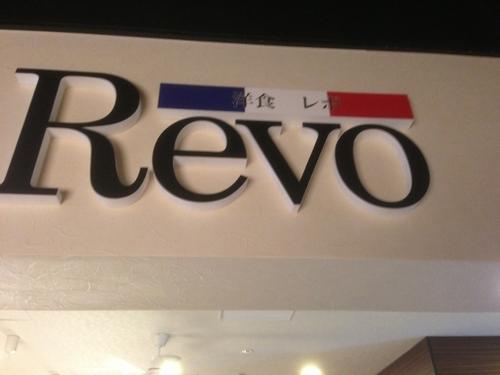 グランフロント大阪洋食REVO