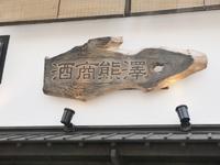 酒商 熊澤