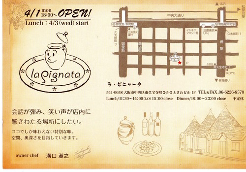 新規オープンのお店紹介3周年祝いのお店