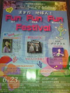 FunFunFun! Festival 6.23