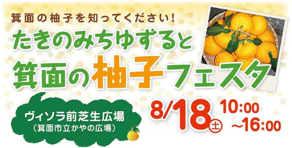 たきのみちゆずると箕面の柚子フェスタに行こう in箕面マーケットパークvisola 8月18日(土)10:00~16:00